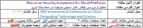 Return on Security Investment for Cloud Platforms(مسائل امنیت رایانش ابری و چالش ها(2013))